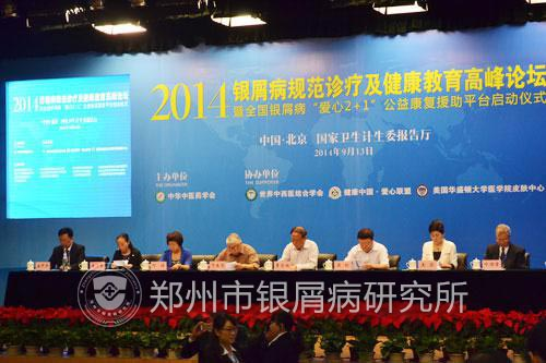 2014银屑病规范诊疗大会